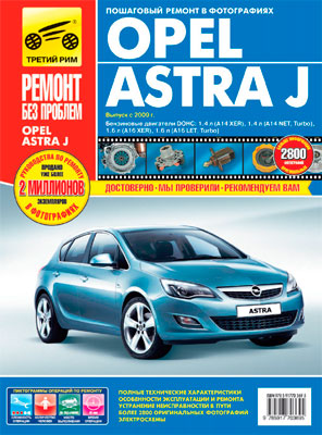 opel astra j 2009 service manual. Black Bedroom Furniture Sets. Home Design Ideas