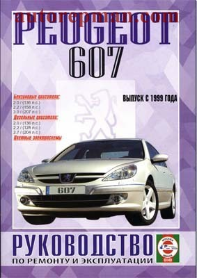peugeot 607 2 0 2 2 3 0 service manual. Black Bedroom Furniture Sets. Home Design Ideas