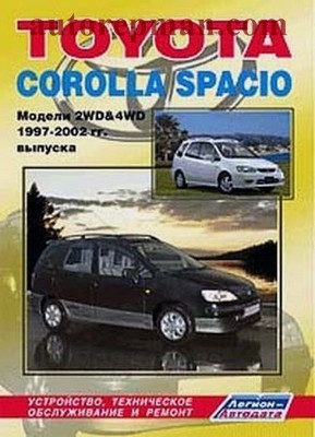 Manual operation, repair and maintenance of car Toyota Corolla Spacio 1997 to 2002 years. 2WD and 4WD models equipped with petrol engines