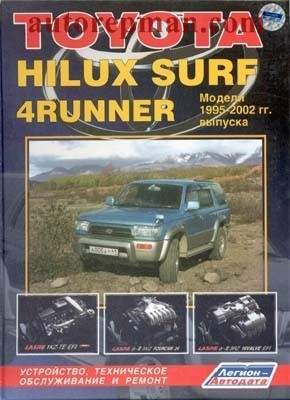 English) Toyota HILUX SURF 4RUNNER (1995-2002)-a guide to car repair