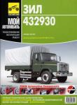 zil432930 by AutoFan